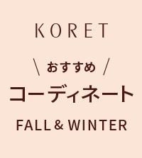 【KORET】2019秋冬コレクションのおすすめコーディネートをご紹介!