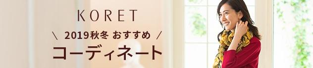【KC】コーディネートAW