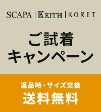 【SCAPA・KEITH・KORET】ご試着キャンペーン開催中!