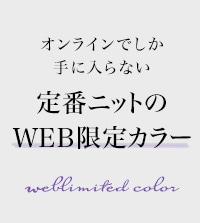 【SCAPA】Recommend Clothing - Vol.2~WEB限定カラー