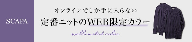 【SC】Recommend Clothing Vol.2 WEB限定カラー