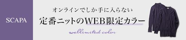 【SC】Recommend Clothing Vol.2 WEB限定カラー