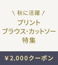 【KORET】秋に活躍!!ブラウス・カットソー特集