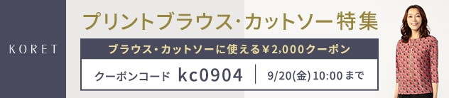 【KC】ブラウス・カットソー特集