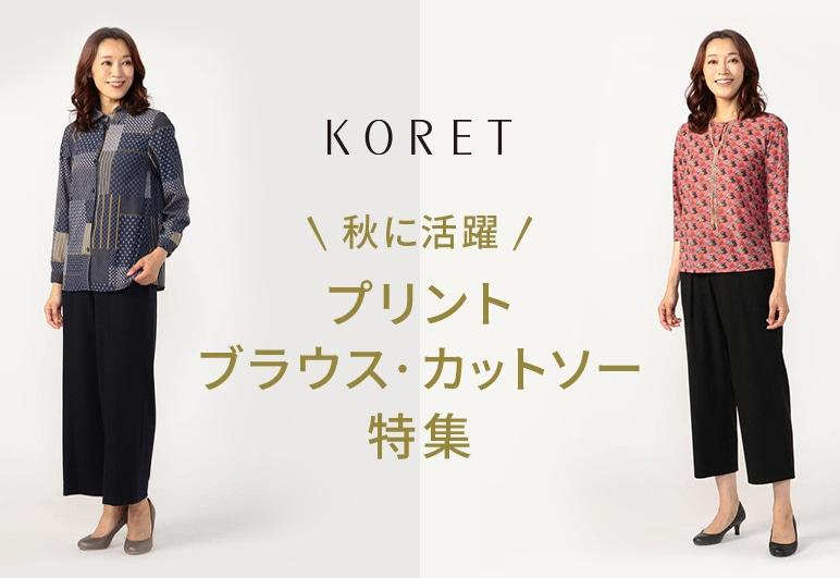01【KC】ブラウス・カットソー特集