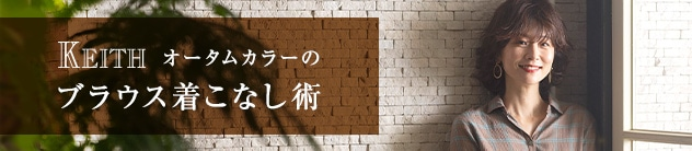 【KT】五明さんオータムカラー