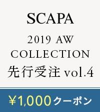 【SCAPA】2019AW 先行受注Vol.4スタート!