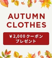 【LOOK@E-SHOP】秋の衣替え応援キャンペーン!