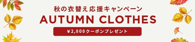 【LOOK】秋の衣替え応援キャンペーン