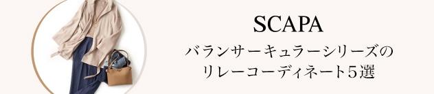 【SC/SCL】リレーコーディネート