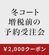 【LOOK@E-SHOP】増税前の予約受注会!冬コートは予約でゲット