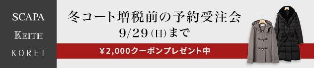 【ELOOK】冬コート予約受注会