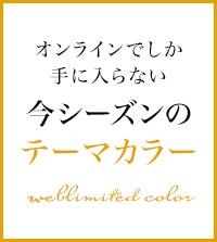 【SCAPA】今シーズンのトレンドカラーがWEB限定で登場!