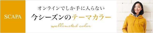 【SC】RECOMMEND CLOTHING VOL.3~今シーズンのテーマカラー