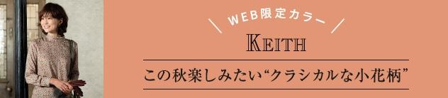 【KT】五明さんWEB限定カラー
