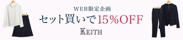 【KT/KTL】スーツ特集