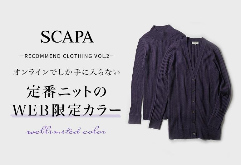 01【SC】Recommend Clothing Vol.2 WEB限定カラー