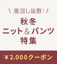【KORET】着回し抜群!!秋冬ニット&パンツ特集