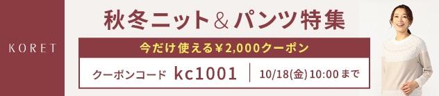 【KC】ニット&ボトム特集
