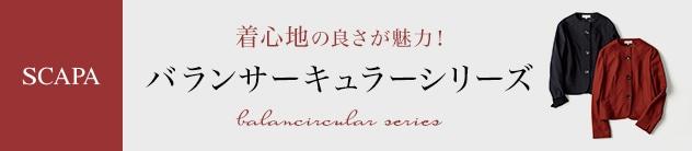 【SC】RECOMMEND CLOTHING VOL.4~バランサーキュラーシリーズ