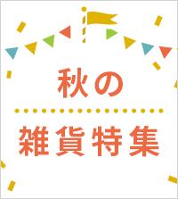 秋の行楽シーズンに使える雑貨特集!