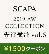 【SCAPA】2019AW 先行受注Vol.6スタート!