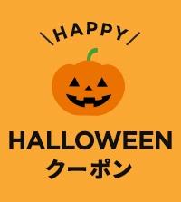 【LOOK@E-SHOP】Happy Halloween!サイト内でクーポンコードをみつけてお得にお買物!