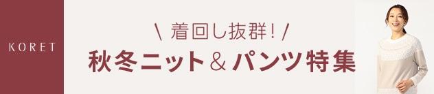 【KC】ニット&ボトム特集(クーポンなし)