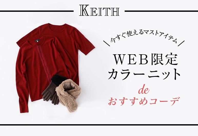 01【KT/KTL】EC限定カラーニット
