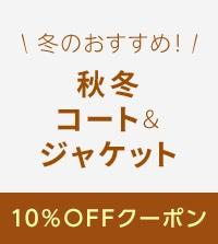 【KORET】冬のおすすめ! コート&ジャケット特集【10%OFFクーポンプレゼント】