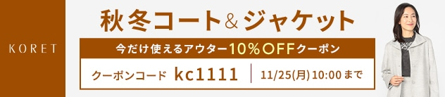 【KC】コート&ジャケット特集