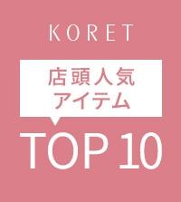 【KORET】店頭ランキング、いま売れているアイテムはこちら!<毎週水曜日更新>