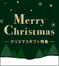 【LOOK@E-SHOP】2019年のクリスマスギフト特集