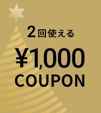 【LOOK@E-SHOP】2回使えるクーポンプレゼント!