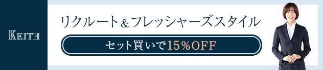 【KT】リクルート&フレッシャーズ特集