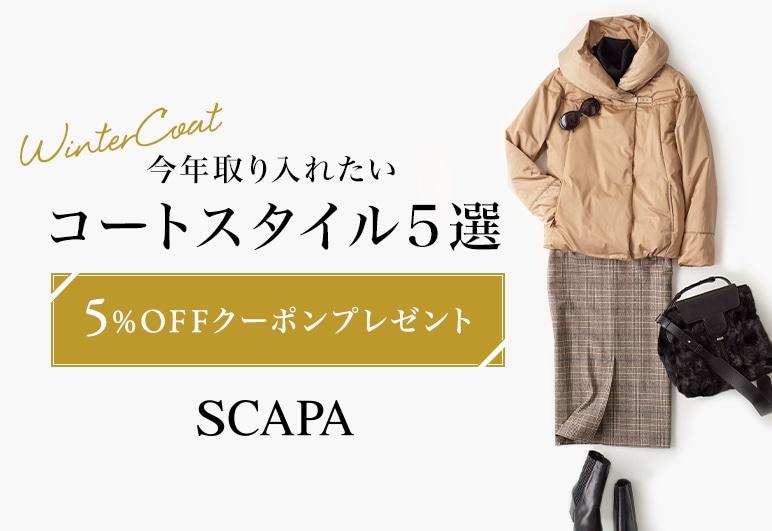 01【SC】おすすめコート