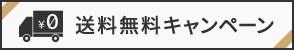 【LOOK】送料無料_12/6から12/23まで