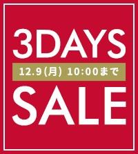 【LOOK@E-SHOP】12/9 10時まで 週末限定タイムセール開催!