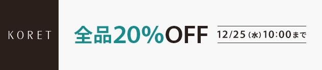 【KC】全品20%OFF