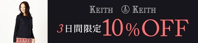 【KTL】週末限定10%OFF