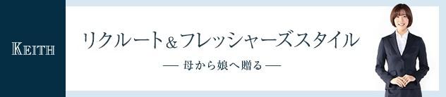 【KT】リクルート&フレッシャーズ特集_バンドルなし