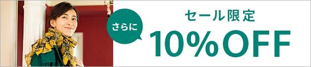【KC】セール1BUY10,2BUY20,3BUY30