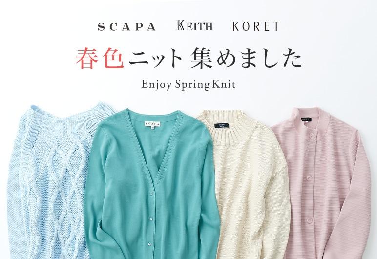 01【SC/KT/KC】春ニット特集