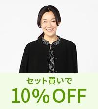 【KORET】いまなら対象商品が2点以上で10%OFF!