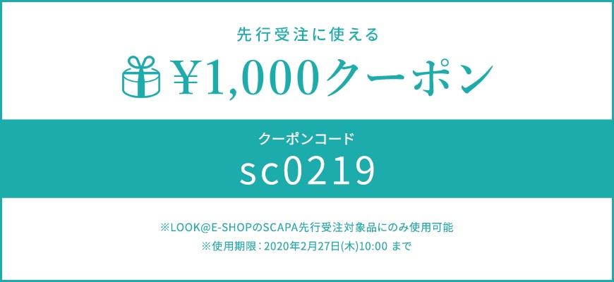 SCL_preorder