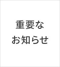 【重要なお知らせ】倉庫移転に伴う配送停止期間について