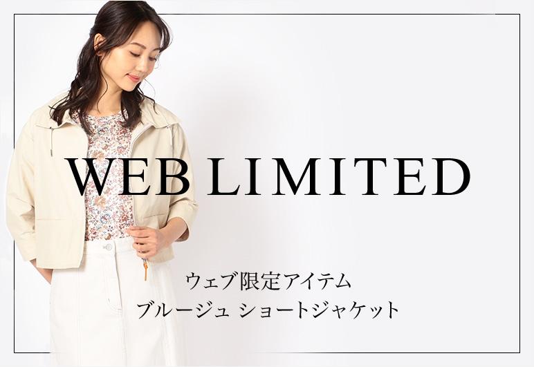 【SC】WEB限定ブルージュ