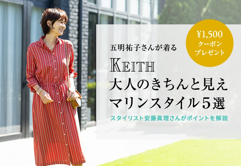 【KT】五明さん特集マリンスタイル5選