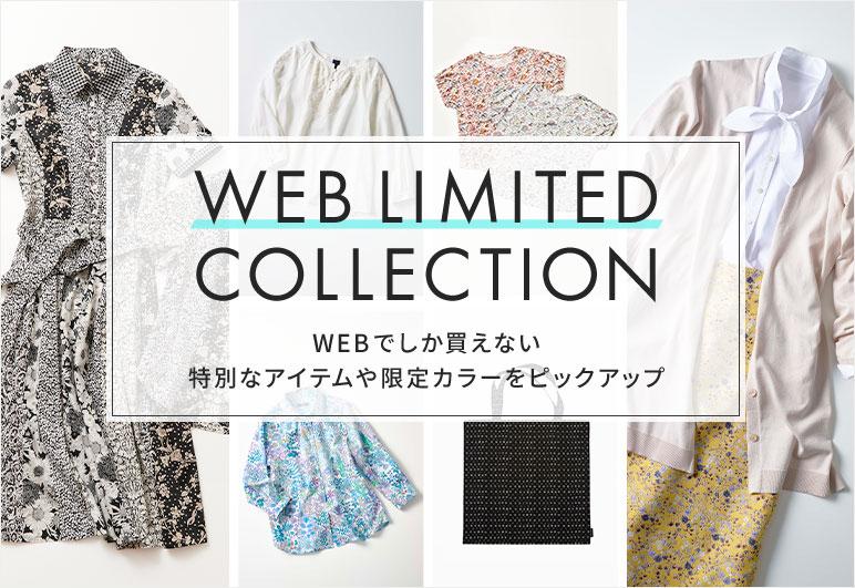 01【LOOK】WEB限定アイテム特集