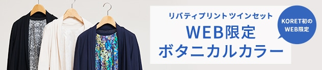 【KC】人気のリバティプリントからWEB限定カラーが登場!
